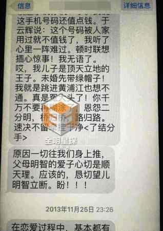 刘翔父亲短信曝光