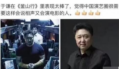 于谦因釜山行爆红