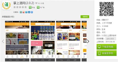 爱上葡萄酒网